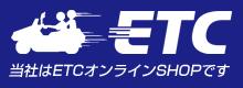 二輪ETC